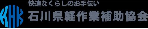 石川県軽作業補助協会